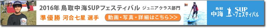 2016年鳥取中海SUPフェスティバル ジュニアクラス部門河合七星準優勝
