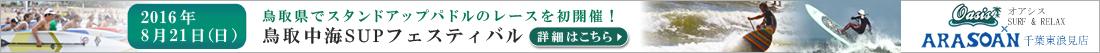 鳥取中海SUPフェスティバル