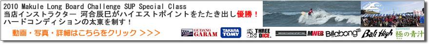 Akatei CLASSIC アカテイクラッシック2009 アラソアン 河合辰巳が台風の鴨川を制す!
