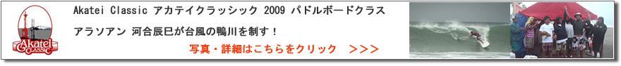 Akatei Classic アカテイクラッシック 2009